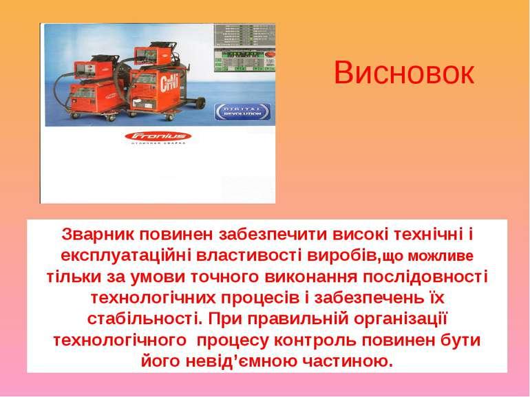 Зварник повинен забезпечити високі технічні і експлуатаційні властивості виро...