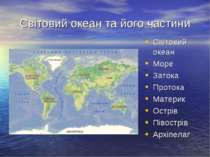 Світовий океан та його частини Світовий океан Море Затока Протока Материк Ост...