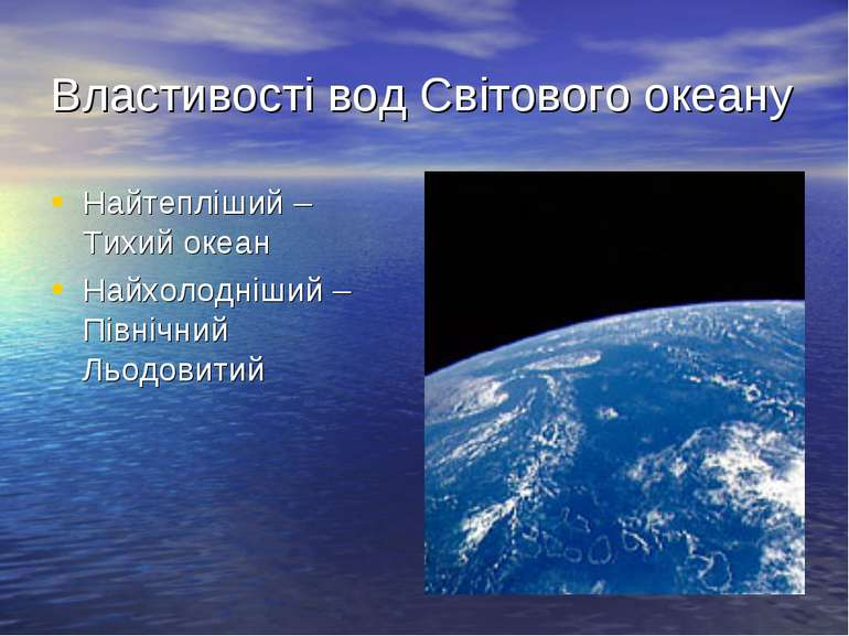 Властивості вод Світового океану Найтепліший – Тихий океан Найхолодніший – Пі...