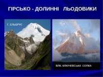 ГІРСЬКО - ДОЛИННІ ЛЬОДОВИКИ Г. ЕЛЬБРУС ВЛК. КЛЮЧЕВСЬКА СОПКА