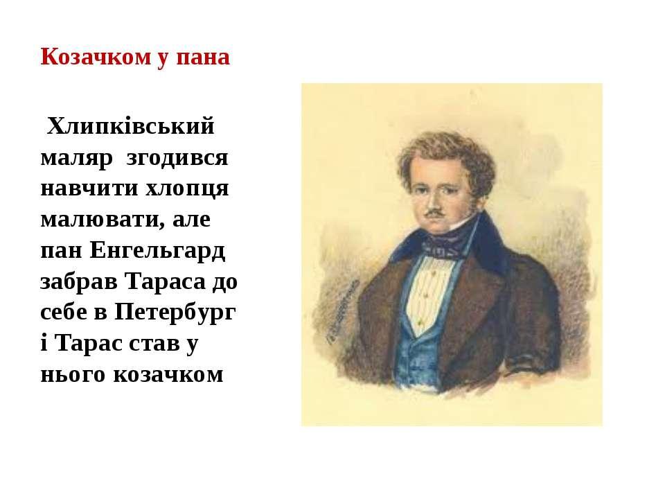 Козачком у пана Хлипківський маляр згодився навчити хлопця малювати, але пан ...
