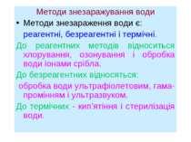 Методи знезаражування води Методи знезараження води є: реагентні, безреагентн...