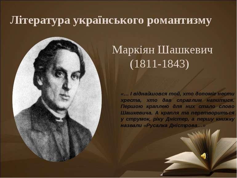 Література українського романтизму «… І віднайшовся той, хто допоміг нести хр...