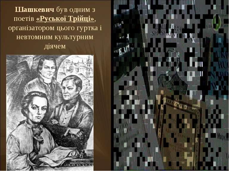 Шашкевич був одним з поетів «Руської Трійці», організатором цього гуртка і не...