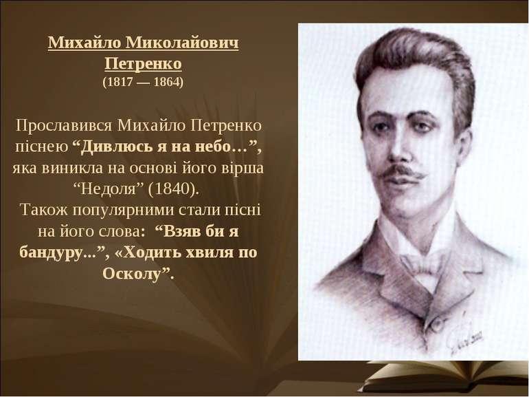 "Прославився Михайло Петренко піснею ""Дивлюсь я на небо…"", яка виникла на осно..."