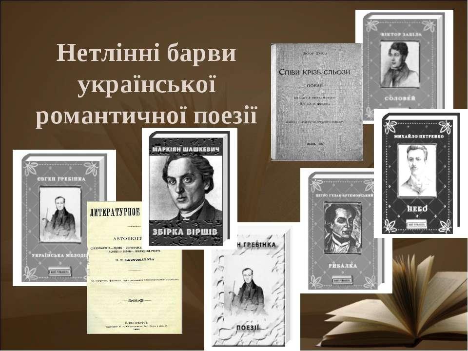 Нетлінні барви української романтичної поезії