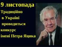 9 листопада Традиційно в Україні проводиться конкурс імені Петра Яцика