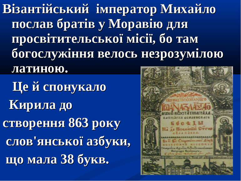 Візантійський імператор Михайло послав братів у Моравію для просвітительської...