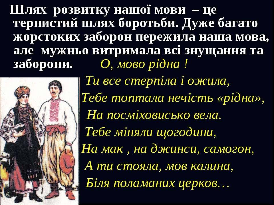 Шлях розвитку нашої мови – це тернистий шлях боротьби. Дуже багато жорстоких ...