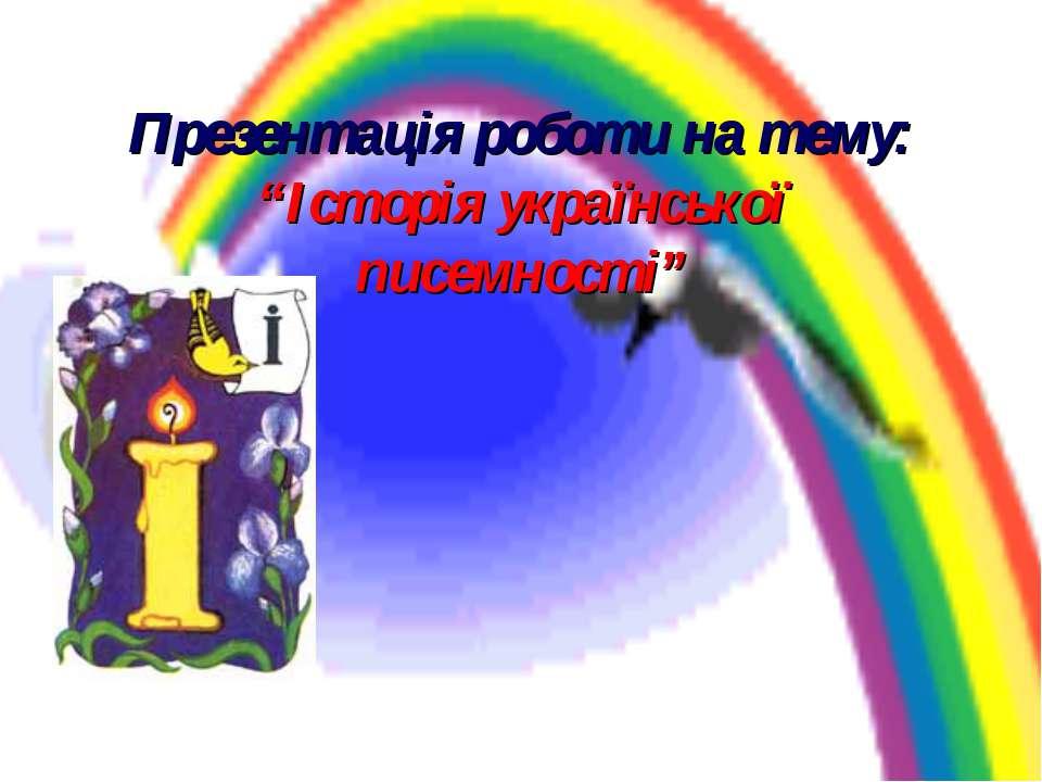 """Презентація роботи на тему: """"Історія української писемності"""""""