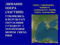 ЛИМАННІ ОЗЕРА (ЛАГУННІ) УТВОРИЛИСЬ В РЕЗУЛЬТАТІ ОПУСКАННЯ СУХОДОЛУ І ЗАТОПЛЕН...