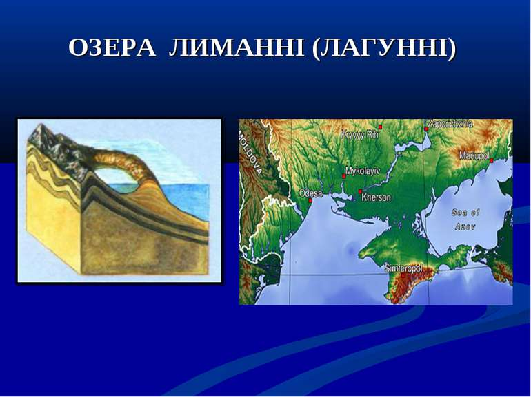ОЗЕРА ЛИМАННІ (ЛАГУННІ)