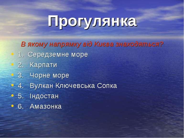 Прогулянка В якому напрямку від Києва знаходяться? 1. Середземне море 2. Карп...
