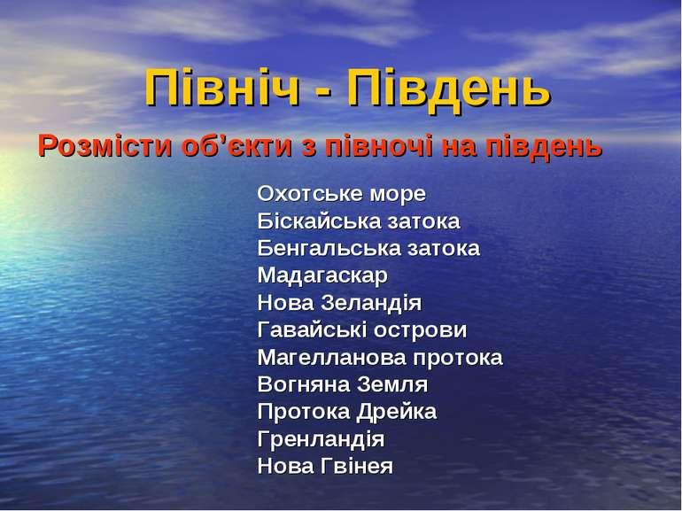 Північ - Південь Розмісти об'єкти з півночі на південь Охотське море Біскайсь...
