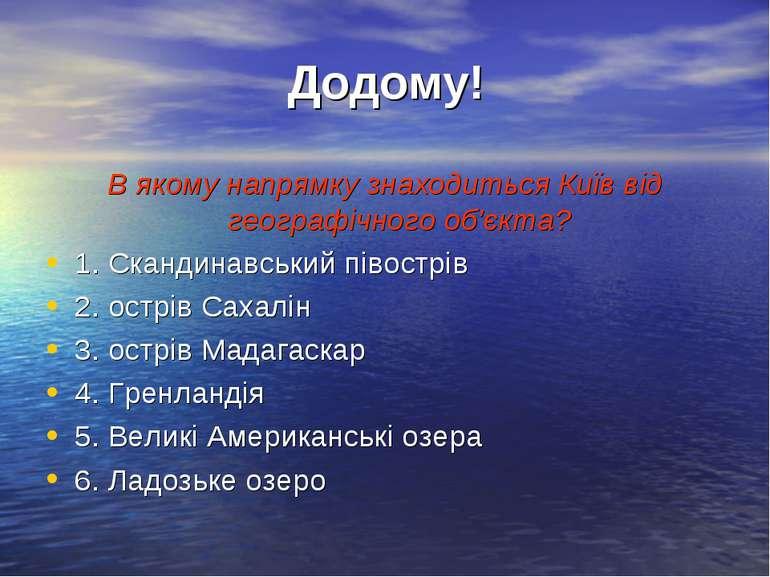 Додому! В якому напрямку знаходиться Київ від географічного об'єкта? 1. Сканд...