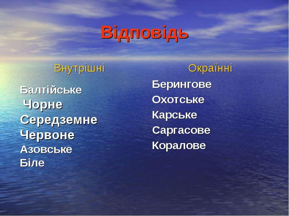 Відповідь Балтійське Чорне Середземне Червоне Азовське Біле Внутрішні Окраїнн...
