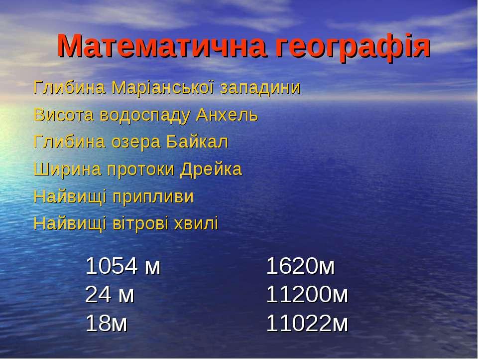Математична географія 1054 м 24 м 18м 1620м 11200м 11022м