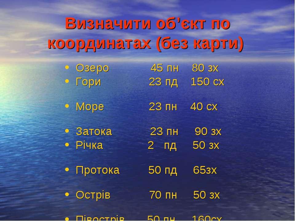 Визначити об'єкт по координатах (без карти) Озеро 45 пн 80 зх Гори 23 пд 150 ...