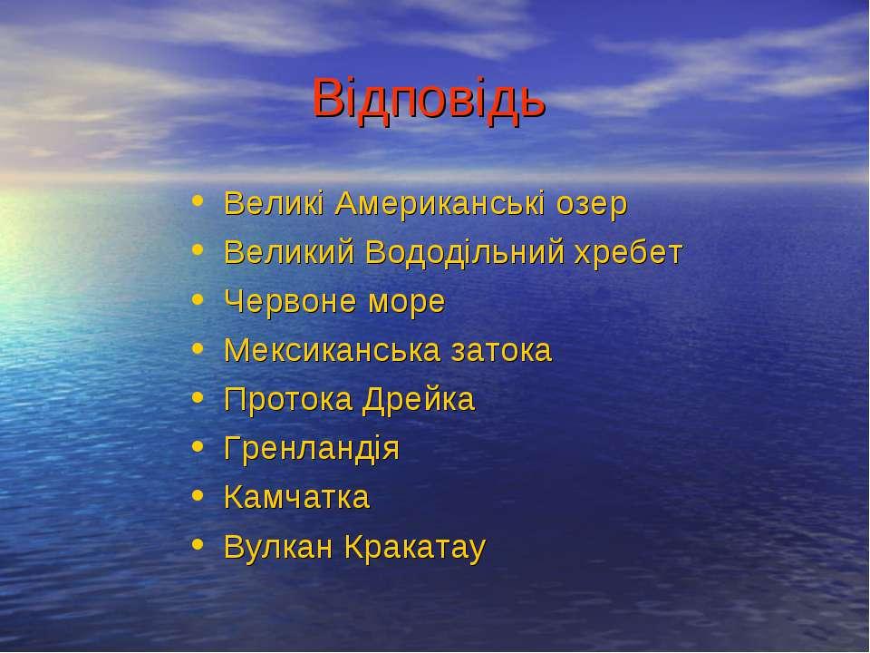 Відповідь Великі Американські озер Великий Вододільний хребет Червоне море Ме...