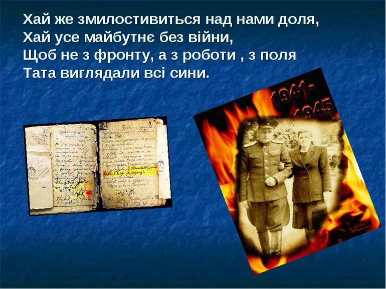 Хай же змилостивиться над нами доля, Хай усе майбутнє без війни, Щоб не з фро...