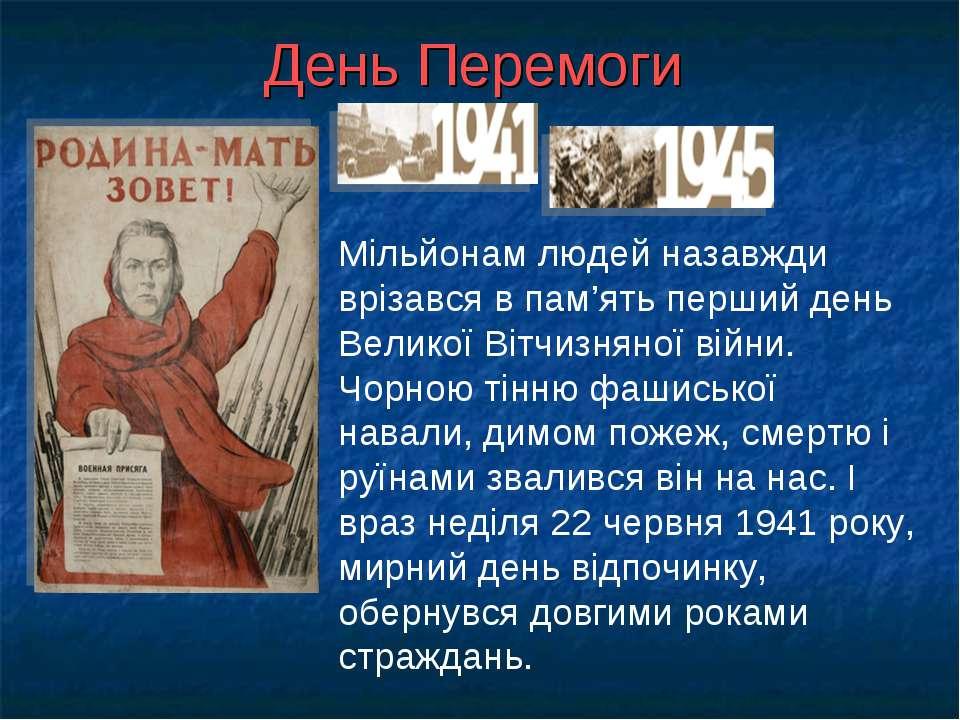 День Перемоги Мільйонам людей назавжди врізався в пам'ять перший день Великої...