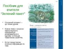 """Посібник для вчителя """"Зелений пакет"""" Основний елемент – це плани уроків. Кожн..."""