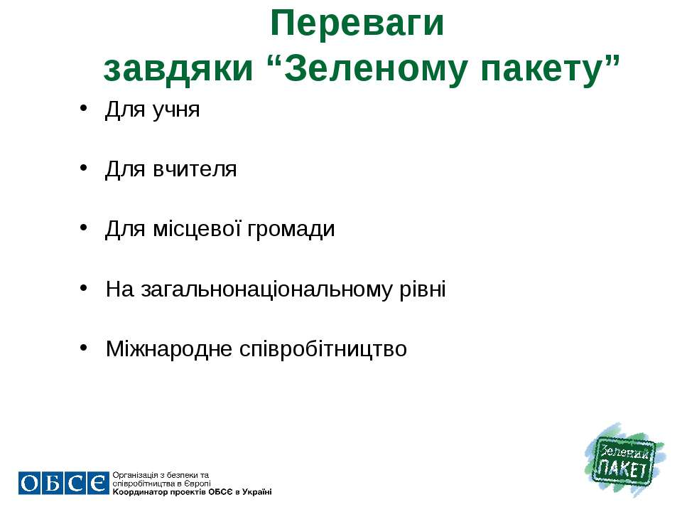 """Переваги завдяки """"Зеленому пакету"""" Для учня Для вчителя Для місцевої громади ..."""