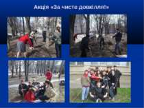 Акція «За чисте довкілля!»