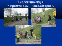 """Екологічна акція """" Крем'янець – наша історія """"."""
