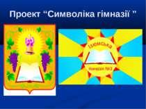 """Проект """"Символіка гімназії """""""