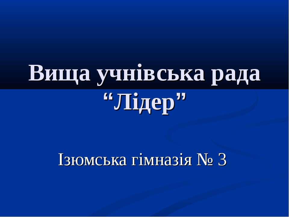"""Ізюмська гімназія № 3 Вища учнівська рада """"Лідер"""""""