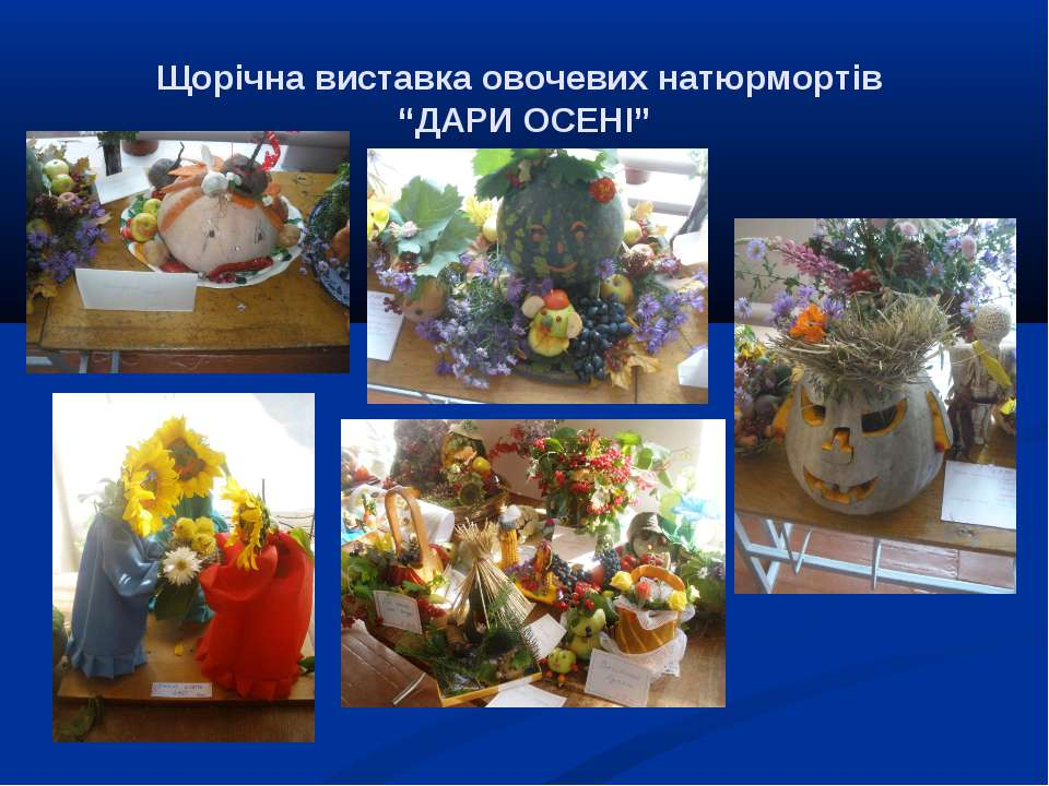 """Щорічна виставка овочевих натюрмортів """"ДАРИ ОСЕНІ"""""""