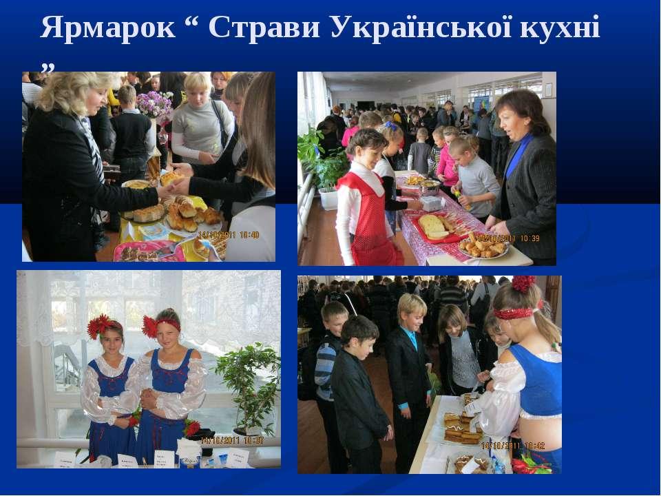 """Ярмарок """" Страви Української кухні """""""