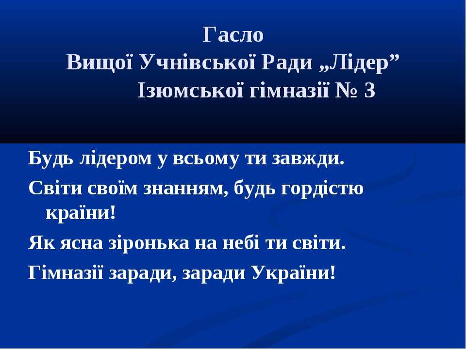 """Гасло Вищої Учнівської Ради """"Лідер"""" Ізюмської гімназії № 3 Будь лідером у всь..."""