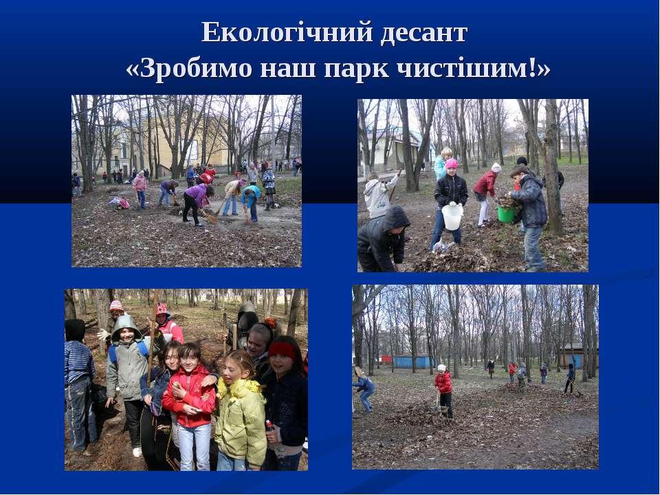 Екологічний десант «Зробимо наш парк чистішим!»