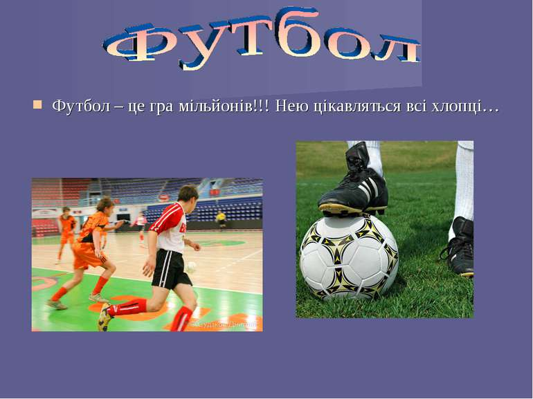 Футбол – це гра мільйонів!!! Нею цікавляться всі хлопці… Оплата в місяць: 75 ...