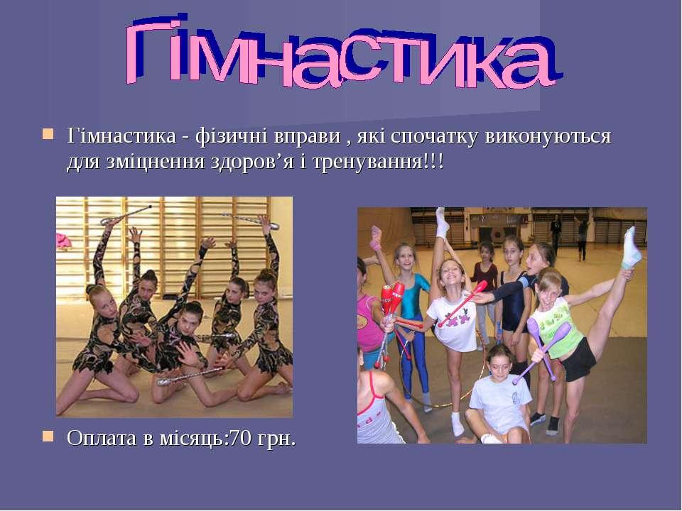 Гімнастика - фізичні вправи , які спочатку виконуються для зміцнення здоров'я...