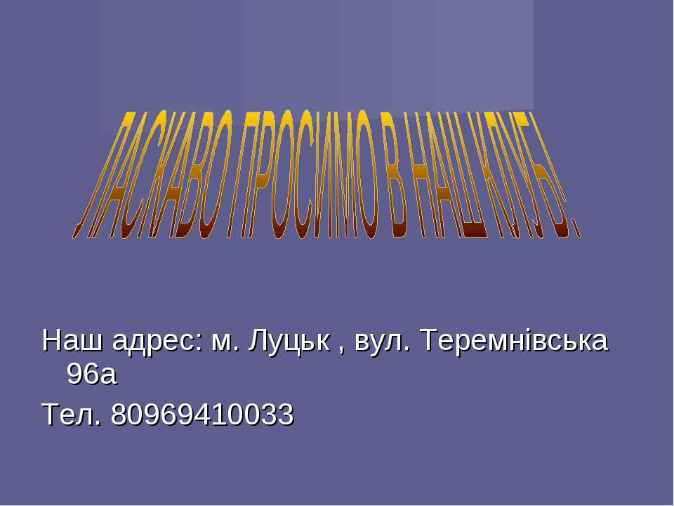 Наш адрес: м. Луцьк , вул. Теремнівська 96а Тел. 80969410033