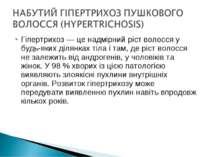 Гіпертрихоз — це надмірний ріст волосся у будь-яких ділянках тіла і там, де р...