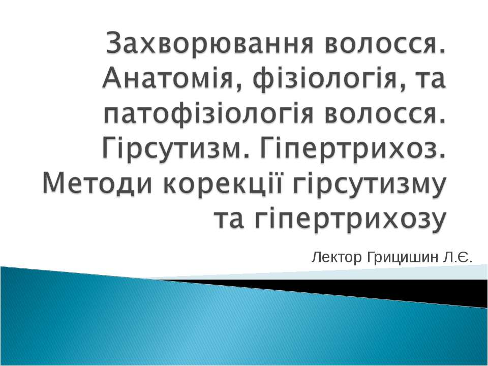 Лектор Грицишин Л.Є.