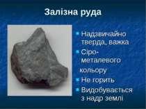 Залізна руда Надзвичайно тверда, важка Сіро-металевого кольору Не горить Видо...