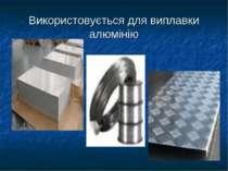 Використовується для виплавки алюмінію