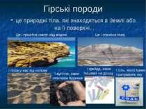Гірські породи - це природні тіла, які знаходяться в Землі або на її поверхні...