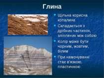 Глина Щільна корисна копалина Складається з дрібних частинок, зліплених між с...