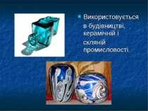 Використовується в будівництві, керамічній і скляній промисловості.