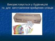 Використовується у будівництві та для виготовлення крейдяних олівців