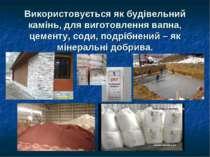 Використовується як будівельний камінь, для виготовлення вапна, цементу, соди...
