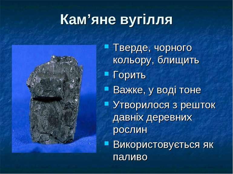 Кам'яне вугілля Тверде, чорного кольору, блищить Горить Важке, у воді тоне Ут...