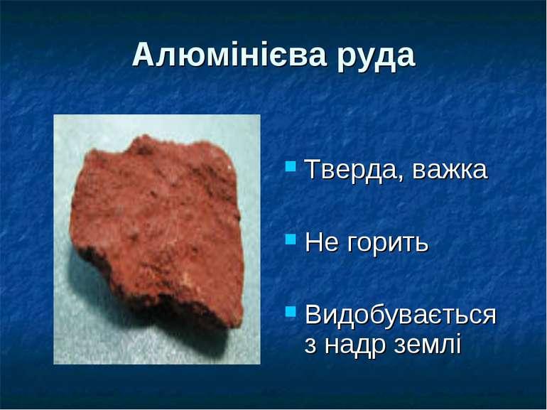 Алюмінієва руда Тверда, важка Не горить Видобувається з надр землі