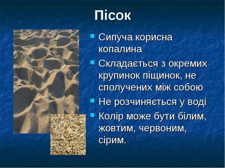 Пісок Сипуча корисна копалина Складається з окремих крупинок піщинок, не спол...